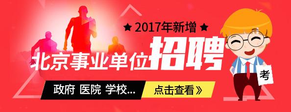 北京多家事业单位招聘工作人员