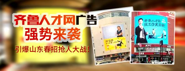 齐鲁人才网广告强势来袭,引爆山东春招抢人大战!
