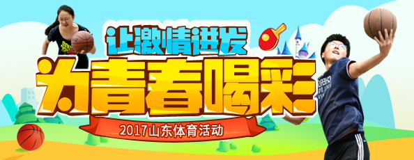 2017年山东3月体育活动:激情篮球,活力飞扬!