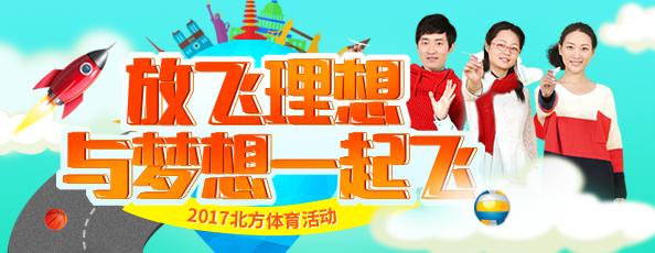 放飞理想,与梦想一起飞!北京地区羽毛球友谊赛