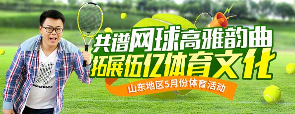 共谱网球高雅韵曲,拓展伍亿体育文化