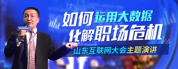 2017山东互联网大会演讲