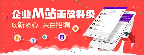 企业M站新版上线