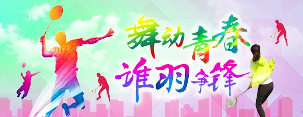 """舞动青春,谁""""羽""""争锋!山东6月体育活动"""