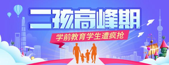 """""""最敢生""""省份迎二孩高峰,学前教育专业学生遭疯抢"""