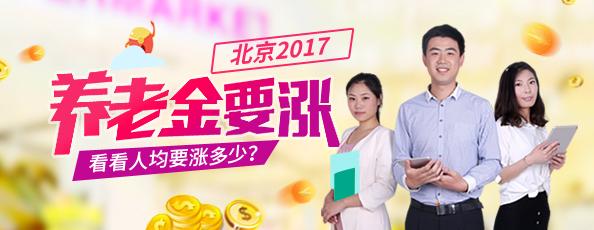 北京2017养老金要涨了,看看人均要涨多少?