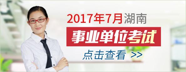 湖南最新一批事业单位报名进行中……