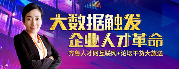 """2017首届东营""""互联网+""""论坛隆重开幕!"""
