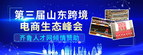 第三届山东跨境电商生态峰会   齐鲁人才网倾情赞助