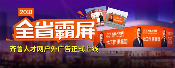 齐鲁人才网户外广告 在山东17地市全面上刊