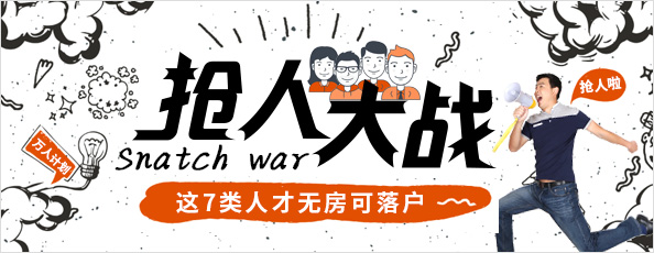 北京也加入抢人大战了,这7类人才无房可落户。