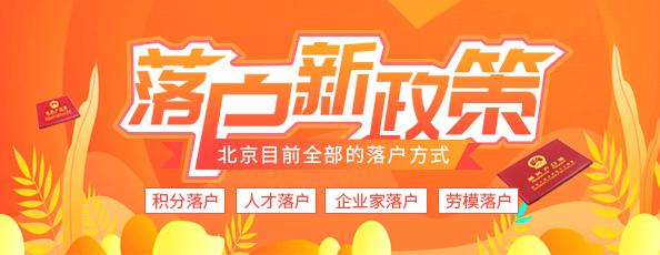 北京落户最新消息政策!