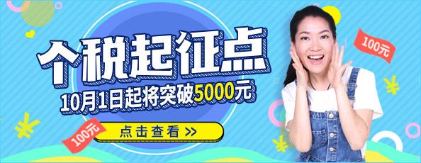 """个税5000元""""起征点""""有望10月1日起实施!"""