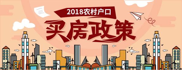 2018农村户口买房政策全面解读!
