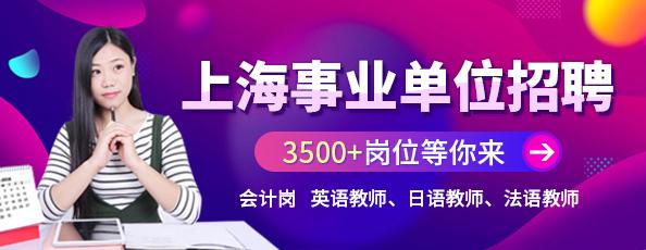 3500+岗位!上海最新教师、事业单位招聘