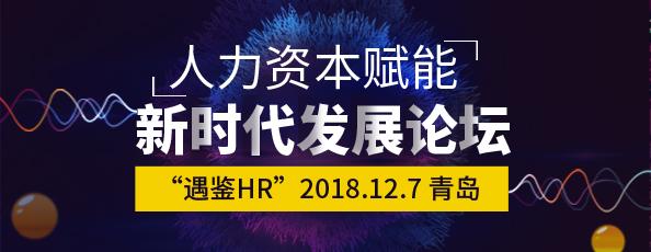 中国(青岛)人力资本赋能新时代发展论坛