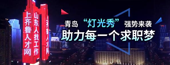 青岛电子屏广告