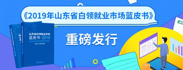 2019年山东白领就业市场蓝皮书
