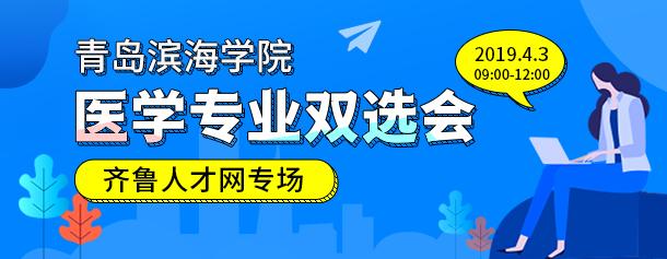 青岛滨海学院医学专业招聘会齐鲁人才网