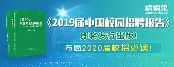 2019校招報告