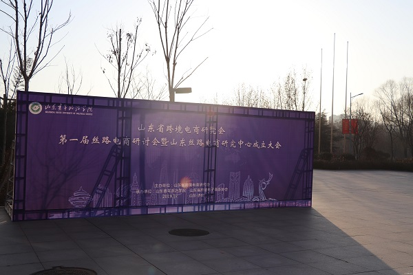 第一屆絲路電商研討會暨山東絲路電商研究中心成立大會正式召開!