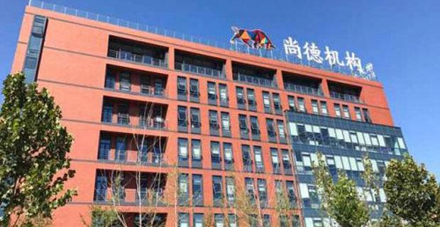 北京尚德在线教育科技有限公司工作环境武汉分公司