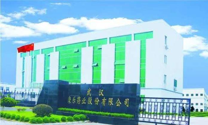 武汉康乐药业股份有限公司