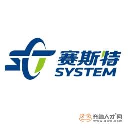 山東賽斯特冷凍系統有限公司logo