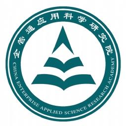 企管通(北京)應用科學研究院Logo