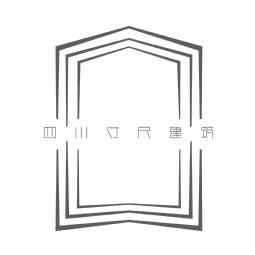 四川寸尺建筑装饰装修有限公司