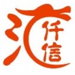 重慶仟信匯商貿有限公司Logo