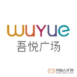 泰安新泰新城吾悅商業管理有限公司logo