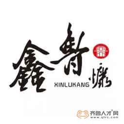 山東鑫魯慷藥業有限公司logo
