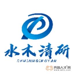 水木清研生態環保(山東)有限公司logo