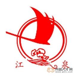 华盛江泉集团有限公司logo