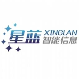 济南星蓝信息科技有限公司