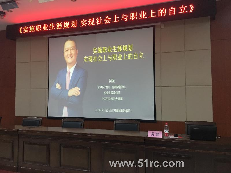4月25日,齐鲁人才网&梧桐果创始人吴强先生走进山东青年政治学院