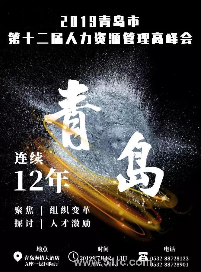 第十二届青岛市人力资源管理高峰会盛大开启