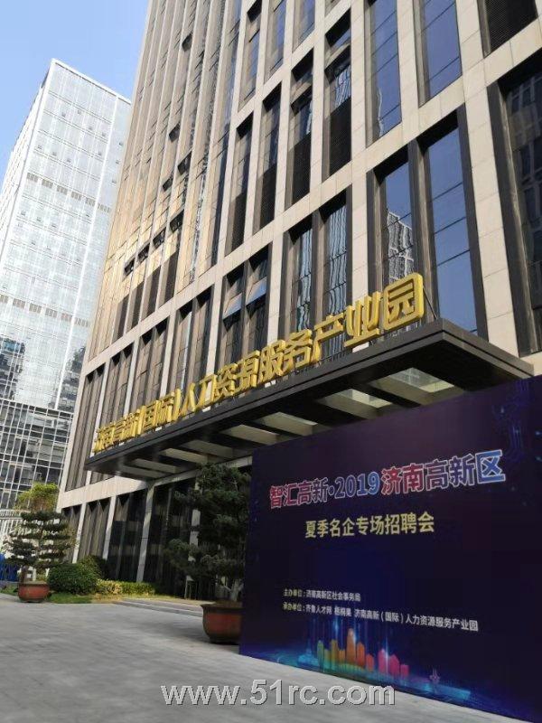 智匯高新2019年濟南高新區夏季名企專場招聘會火爆開場!