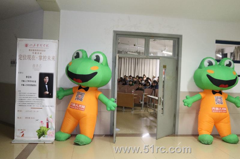 《定位現在 掌控未來》——齊魯人才研究院李召華女士走進山東管理學院