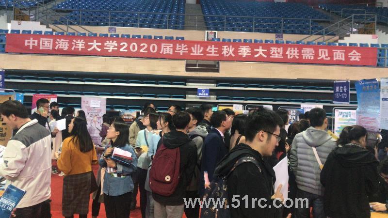 助力海大,成就夢想!中國海洋大學2020屆秋季大型供需見面會開始啦!
