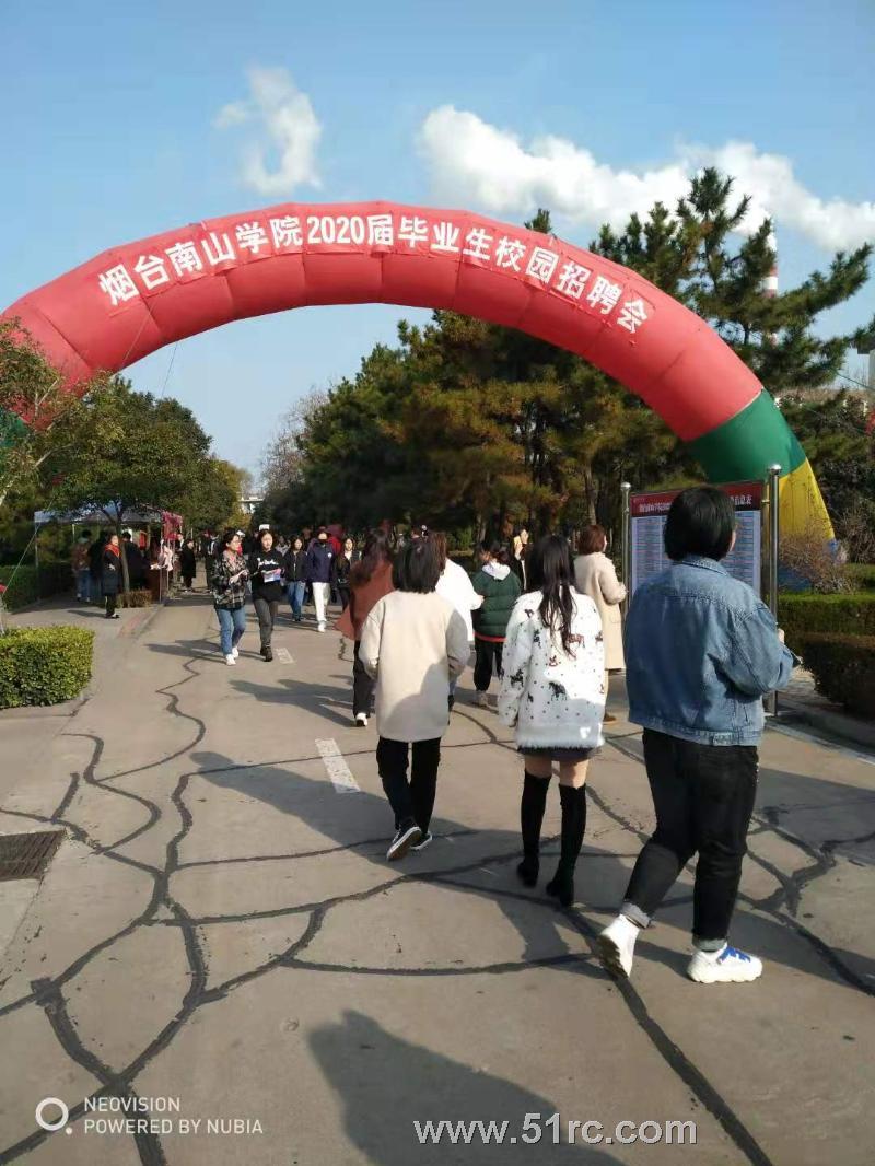 南山學院秋季雙選會盛大舉行中
