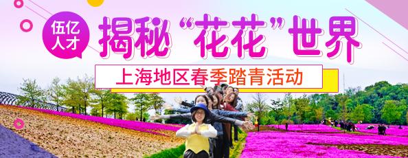 """揭秘""""花花""""世界——上海地区春季踏青活动!"""