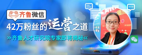 2018齐鲁医药学院微信运营干货的分享