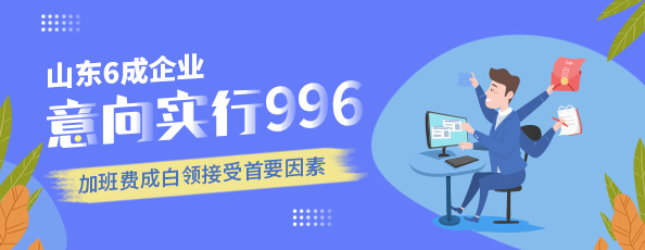 山东6成企业意向996
