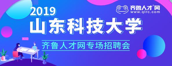 山東科技大學招聘會