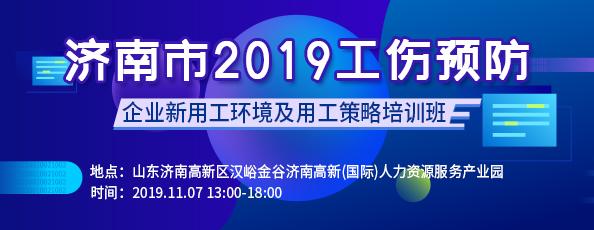 2019济南工伤预防