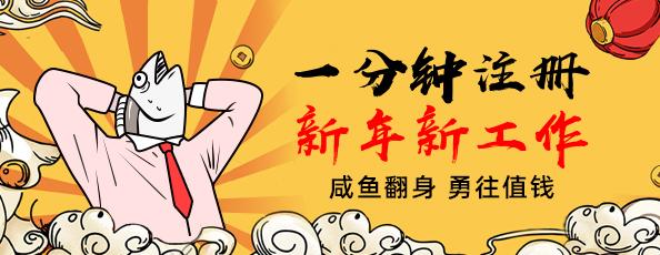 齐鲁人才-春节-足球赔率