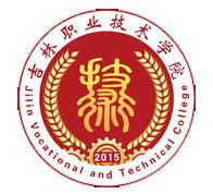 吉林职业技术学院Logo
