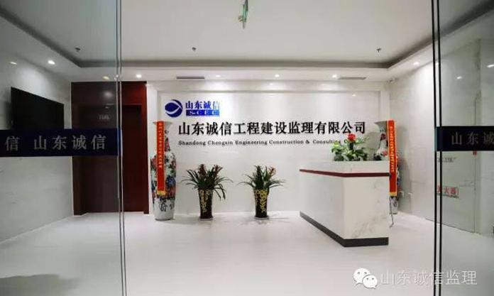 山东诚信工程建设监理有限公司工作环境前台